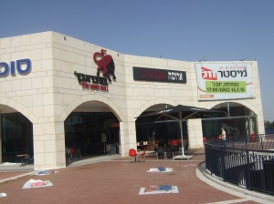 Ma'ale Adumim Shopping Mall